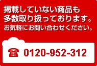 掲載していない商品も多数取り扱っております。お気軽にお問い合わせください。TEL 072-300-2622