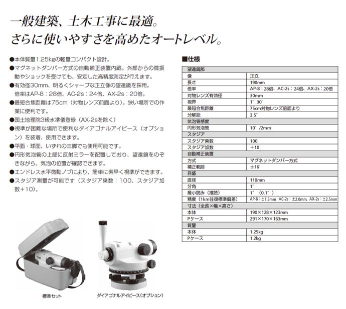 ニコン・トリンブル製オートレベルAC-2s(三脚付) サブ紹介文イメージ 1
