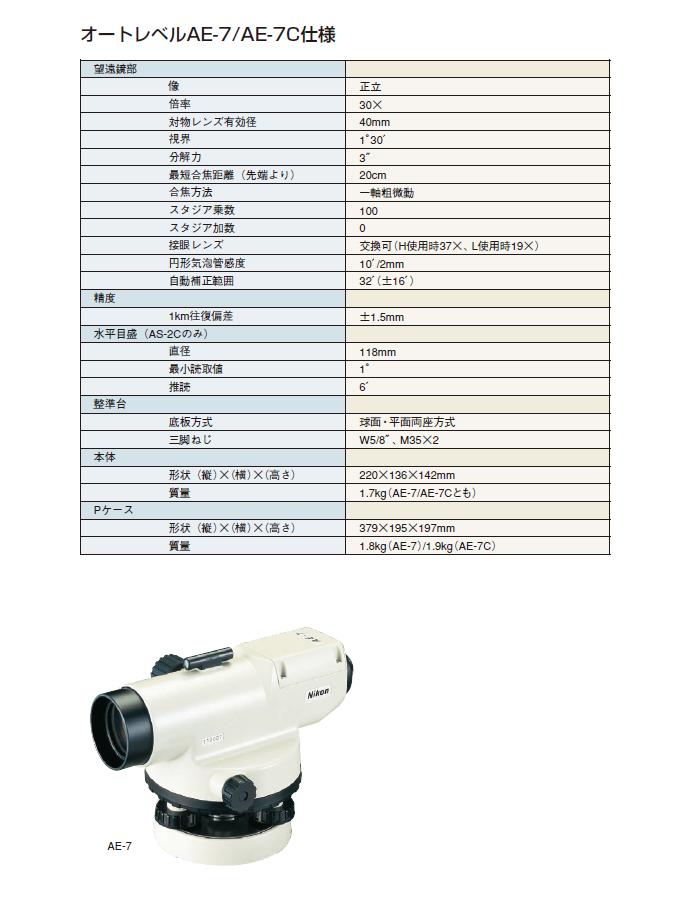 オートレベルAE-7C サブ紹介文イメージ1
