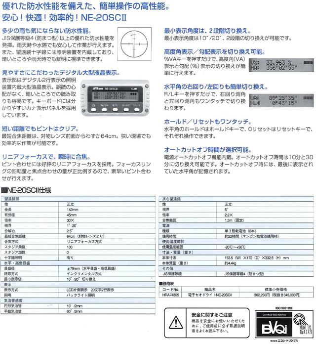 ニコン・トリンブル製デジタルセオドライトNE-20SCII サブ紹介文イメージ1