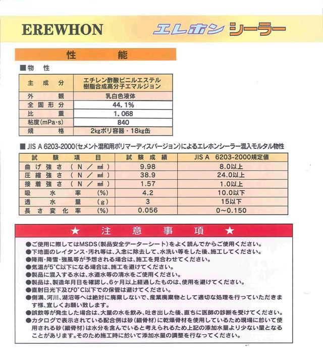エレホンシーラー(2kg) サブ1