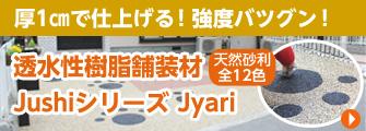 透水性樹脂舗装材Jyari