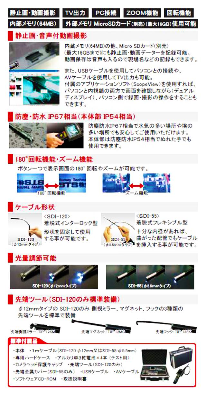 MicroSDカード対応工業内視鏡 サブ1