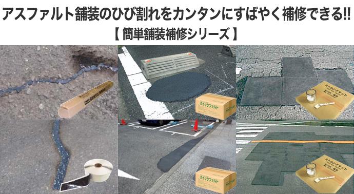 アスファルト舗装のひび割れを簡単に素早く補修できる!!