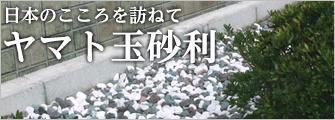 ヤマト玉砂利