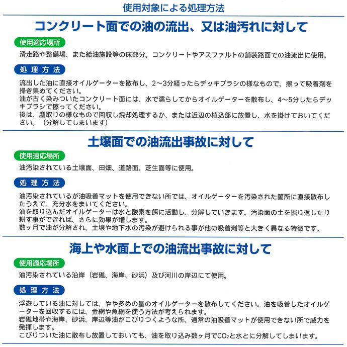 オイルゲーターの使用対象による処理方法