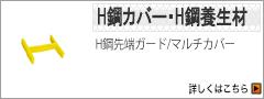 H鋼カバー・H鋼養生材