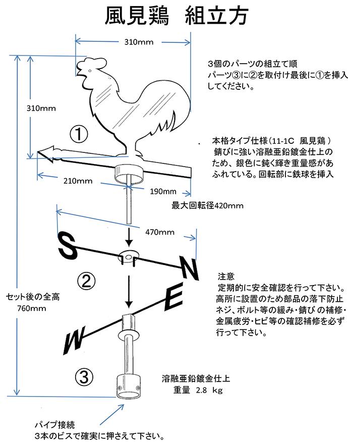 風見鶏組み立て方