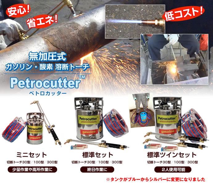 低コスト 無加圧式ガソリン・酸素溶断トーチ Petrocutter ペトロカッター