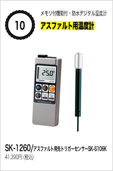 SK-1260/アスファルト用先トリガセンサーSK-S106K