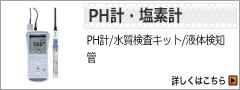 PH計・塩素計